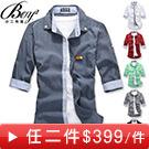 【全身搭配】條紋七分袖襯衫2件