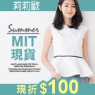 MIT現貨現折100
