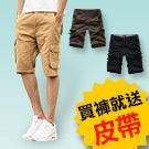 【買一送一】潮工作褲送皮帶