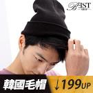 韓國百搭素面毛帽