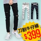 【銷售千件】韓版刀割牛仔褲 任兩件