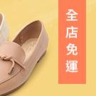 入秋經典樂福鞋!