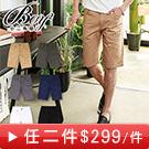 【Must Buy】超多色卡其休閒褲任2件