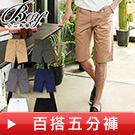 【Must Buy】超多色卡其休閒褲