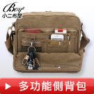 【超強收納】大容量帆布郵差包