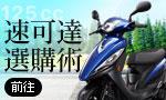 125cc速可達選購術