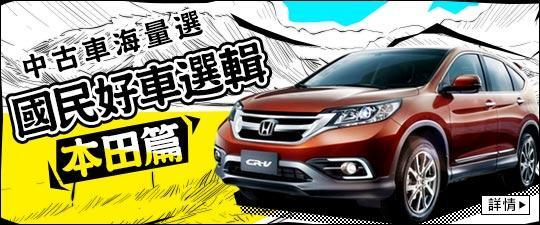 國民好車-本田選輯