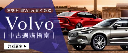 Volvo中古車選購