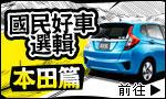國民好車選本田