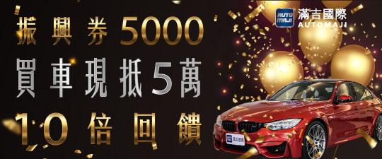 買車抵5萬 十倍回饋