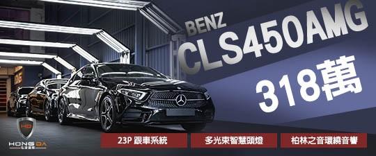 CLS450 特優款