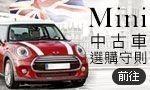 Mini中古車選購守則