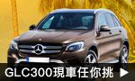 市場火熱車款GLC300