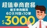 車商多筆刊登省600元