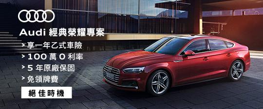Audi經典榮耀專案
