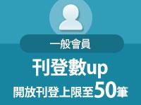一般會員刊登數增至50筆