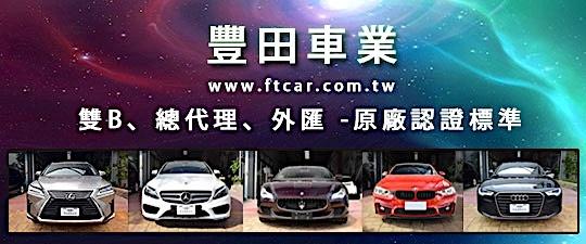 豐田原廠認證標準