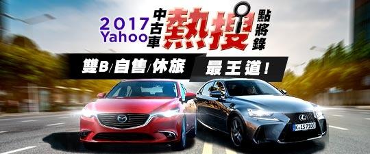 2017熱搜車大公開