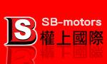 SB-權上國際