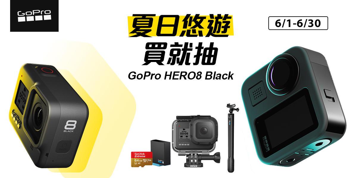 GoPro主機限時放送
