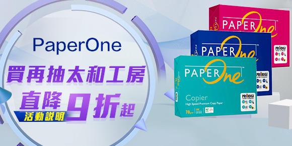 PaperOne買就抽太和工房