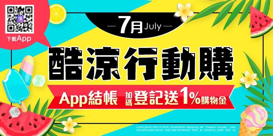 App結帳 加碼送1%購物金