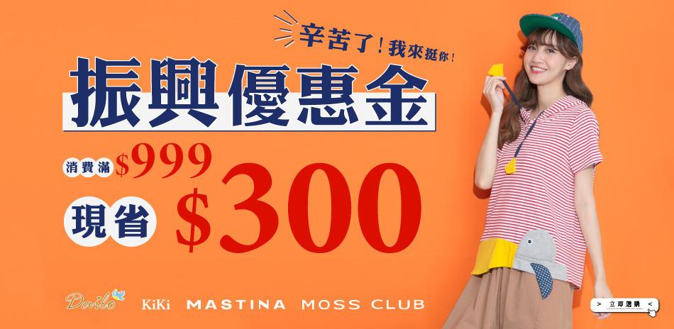 MOSS CLUB振興加碼1折up
