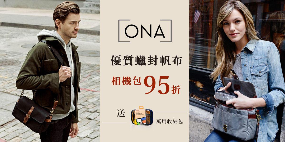 ONA相機包95折