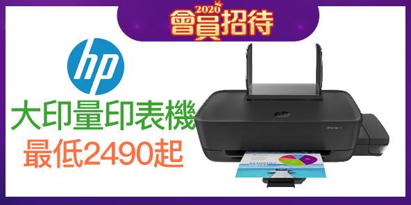 HP連續供墨印表機