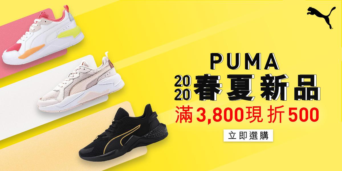 PUMA春夏新品