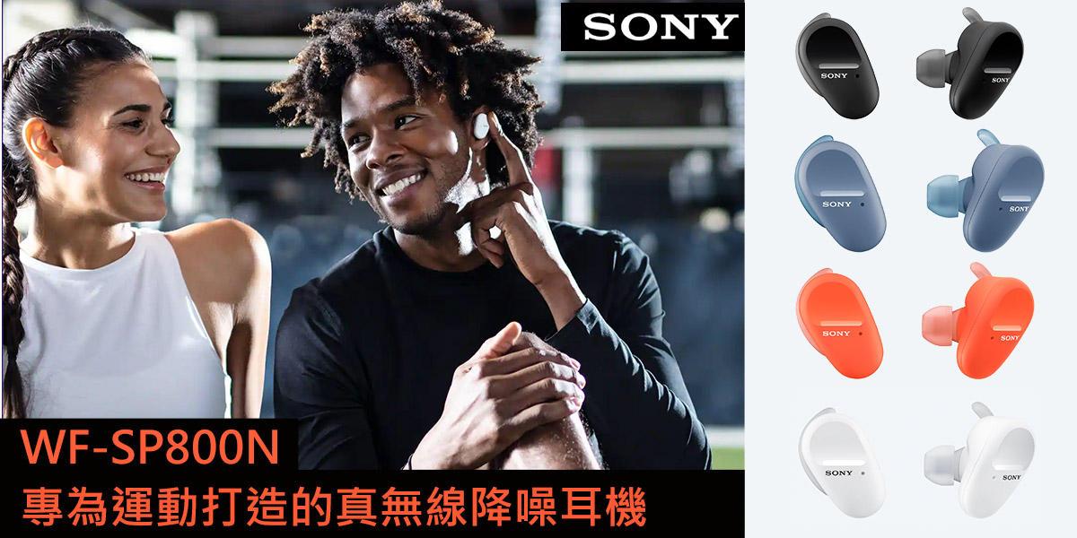 SONY 運動耳機