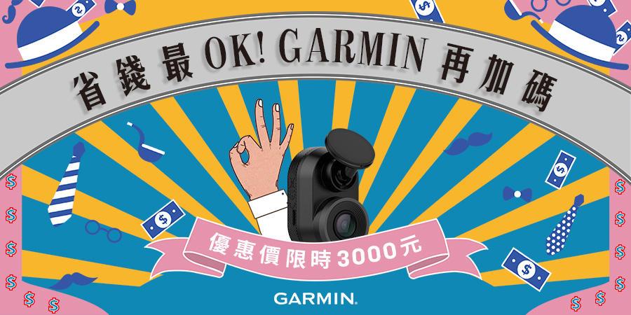 GARMIN省錢振興再加碼