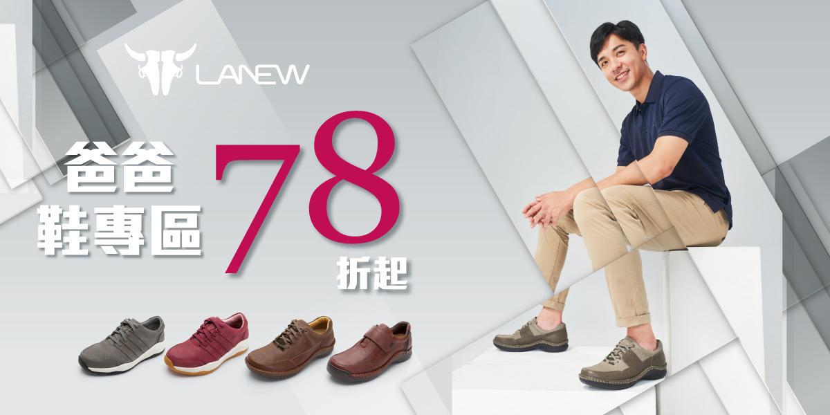 LA NEW 休閒鞋