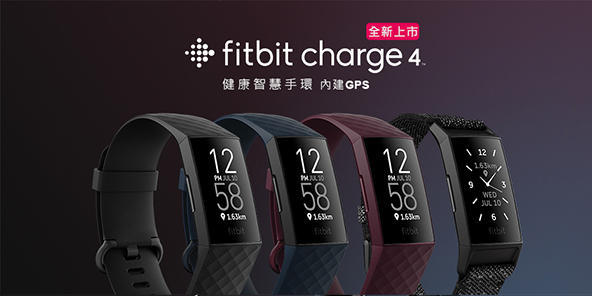 Fitbit Charge 4 內建GPS