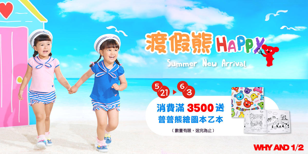 WHY AND 1/2童裝夏季新品