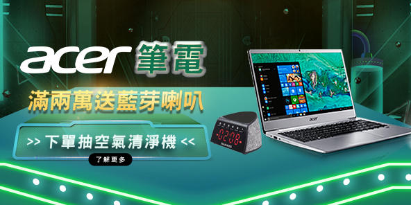 Acer筆電滿兩萬