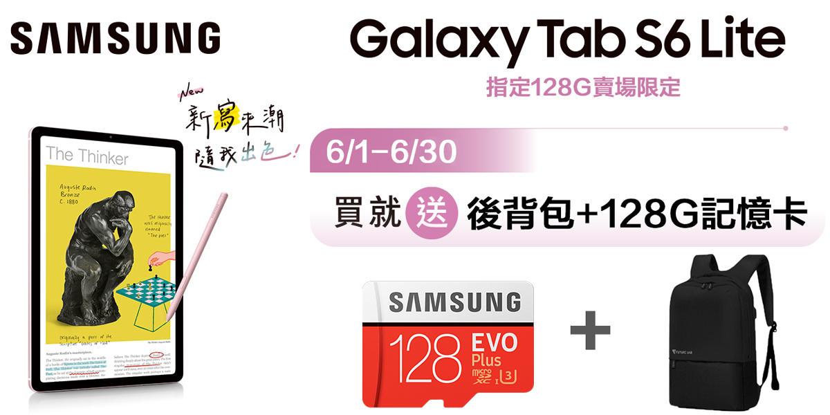 三星 Galaxy Tab S6 Lite