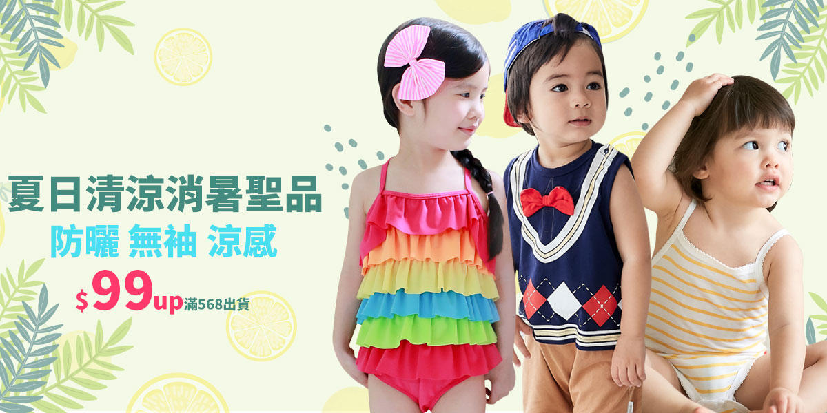 baby童衣▼夏日清涼消暑聖品