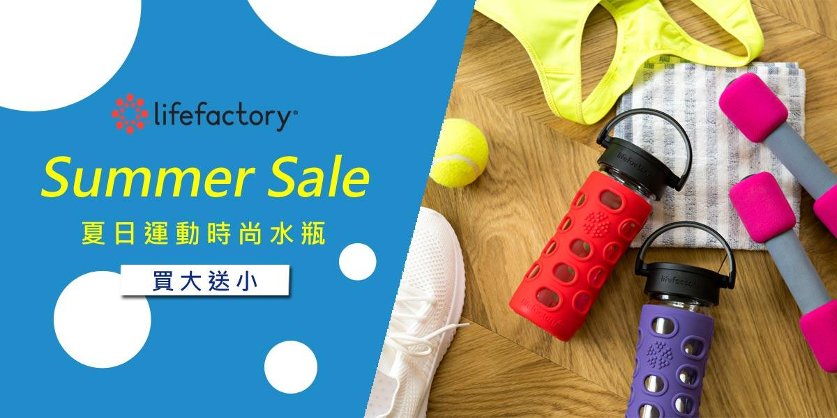 lifefactory 夏日運動時尚水瓶