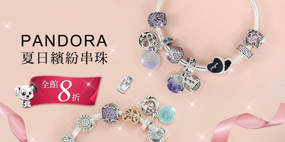 Pandora 潘朵拉串珠結帳8折