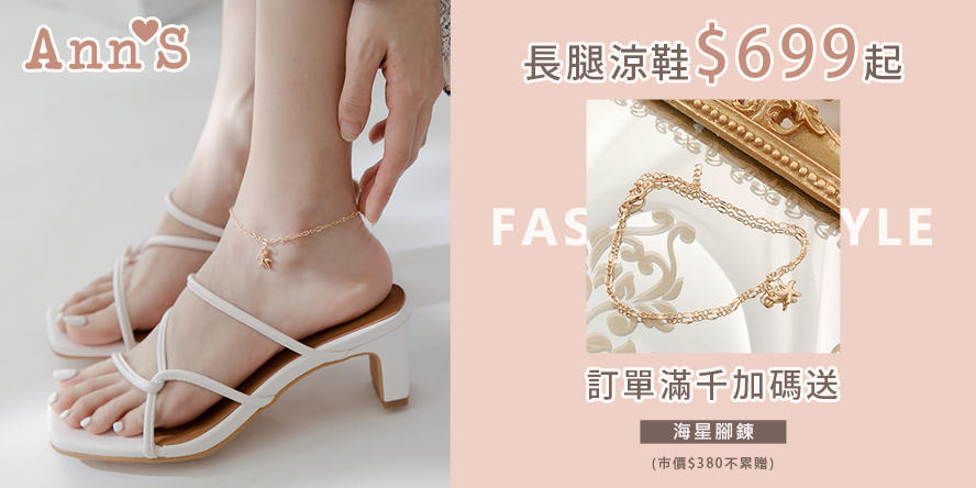Ann'S長腿涼鞋