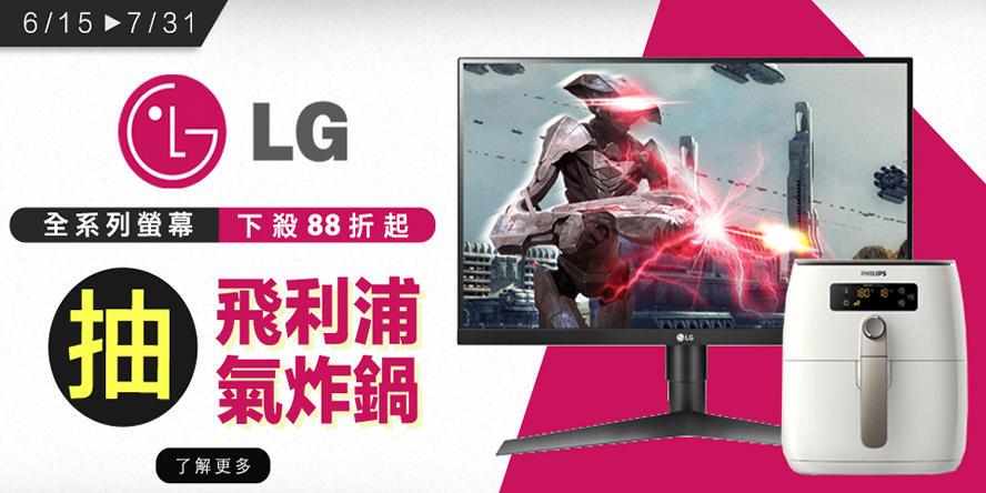 LG螢幕買就抽飛利浦氣炸鍋