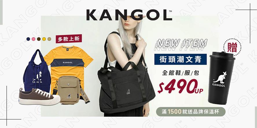 KANGOL 全館鞋/服/包 490起