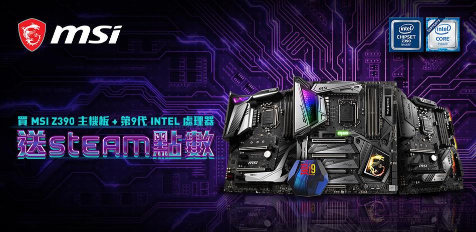 買MSI Z390主機板+9代intel