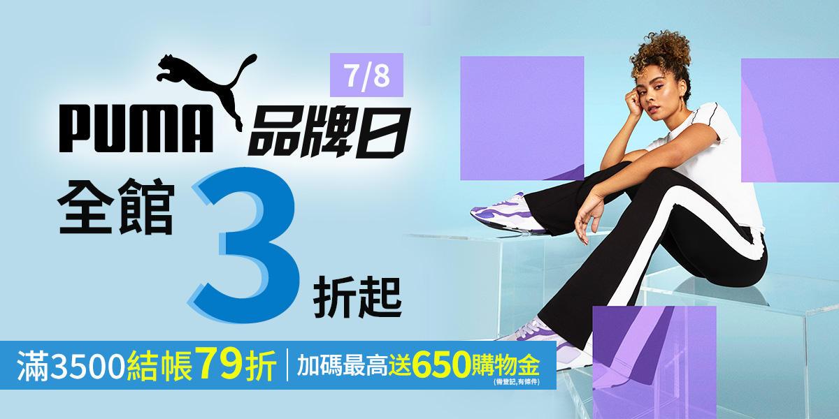 7/8 PUMA品牌日3折起
