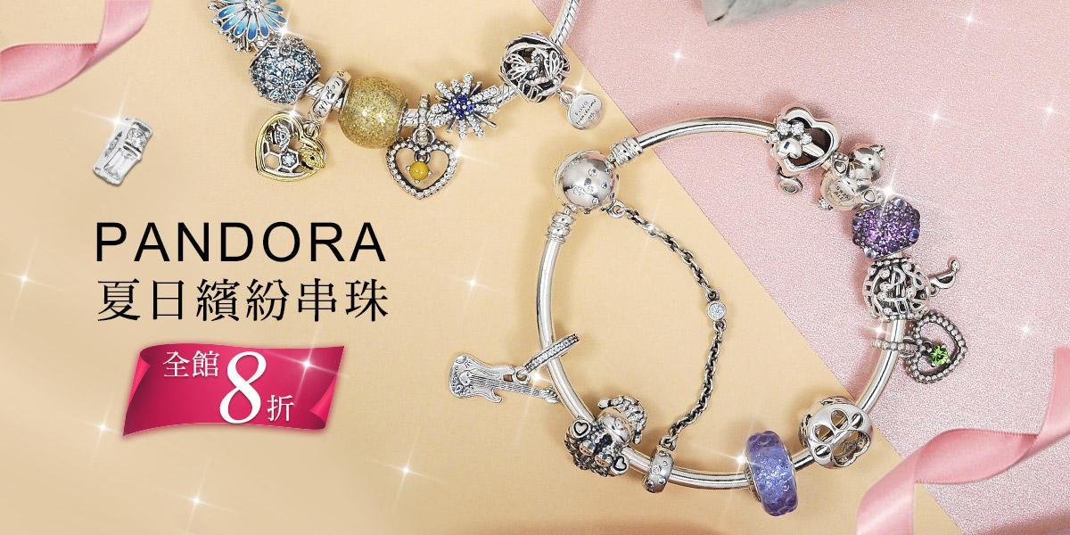 Pandora初夏時尚串珠下殺75折