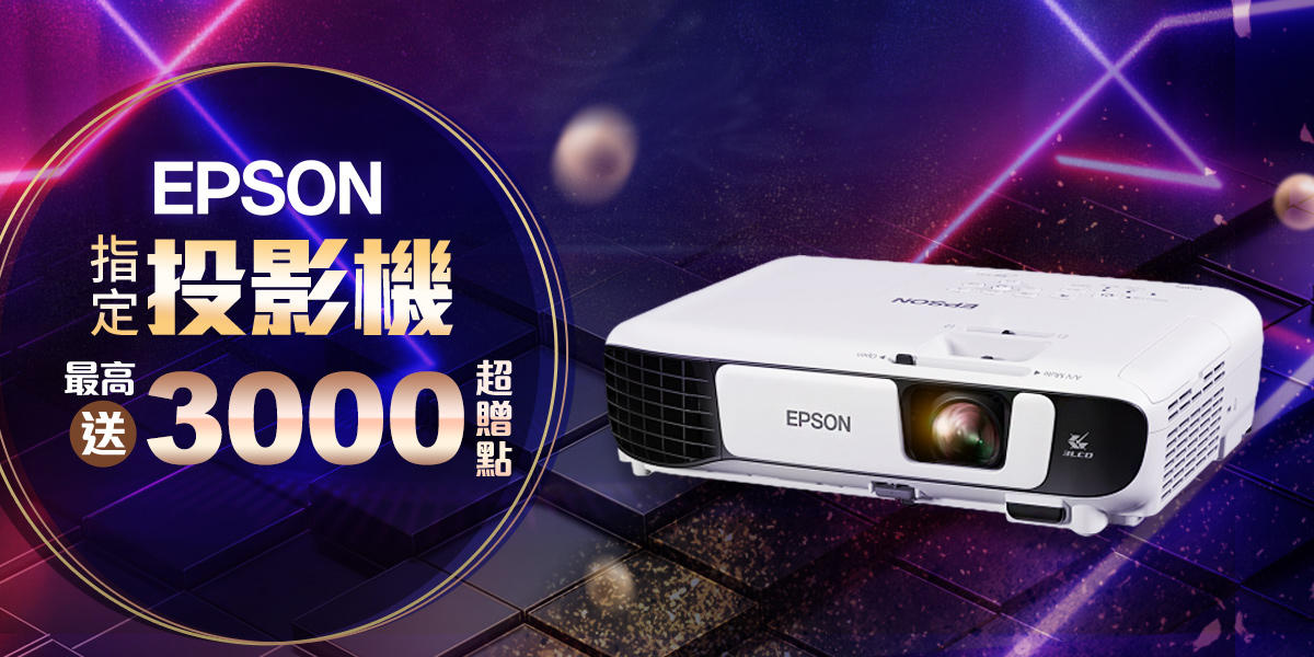 EPSON指投影機