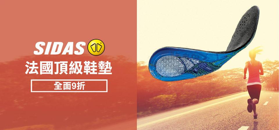 SIDAS 熱銷運動鞋墊