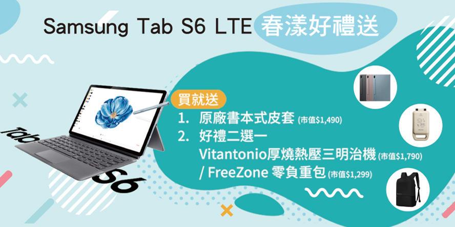 三星 Galaxy Tab S6 LTE版