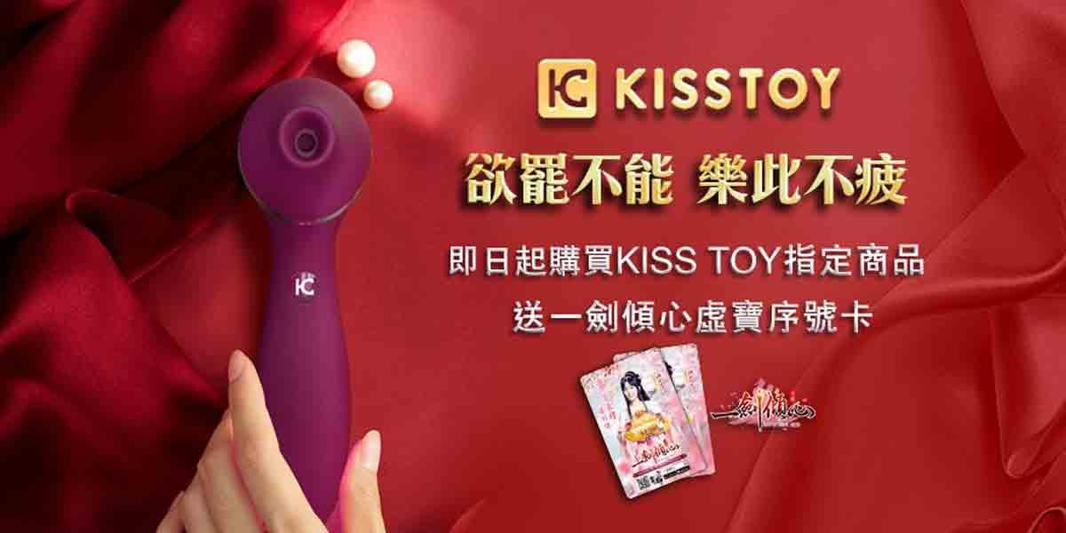 KISS TOY